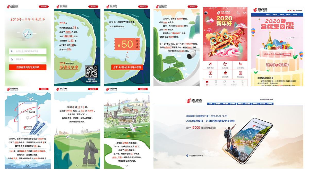 东道数字中国国航APP设计应用场景_10