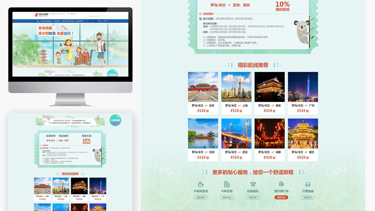 东道数字中国国航APP设计应用场景_11