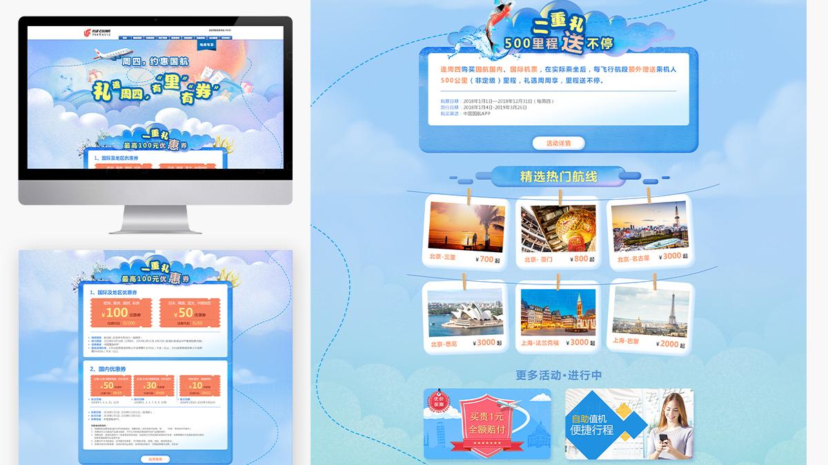 东道数字中国国航APP设计应用场景_12