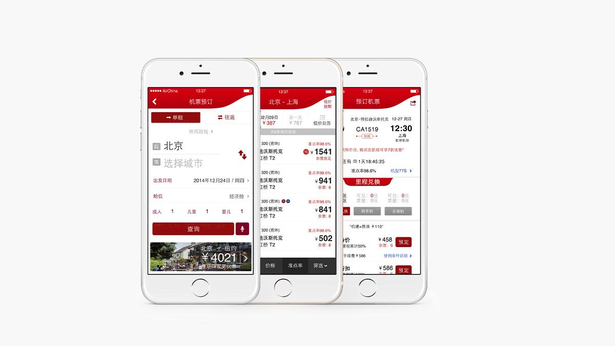 东道数字中国国航APP设计应用