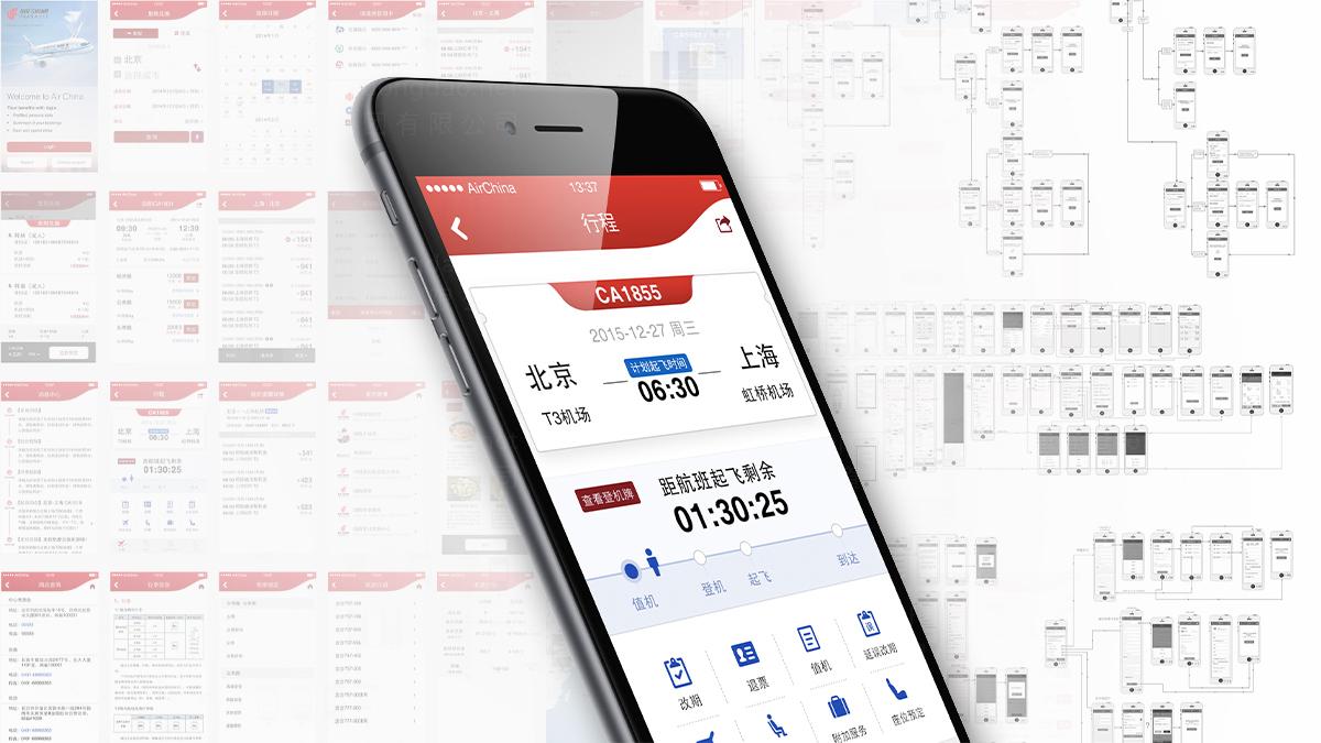 东道数字中国国航APP设计应用场景