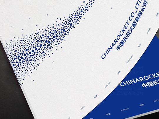 视觉传达中国长征火箭画册设计应用场景_4
