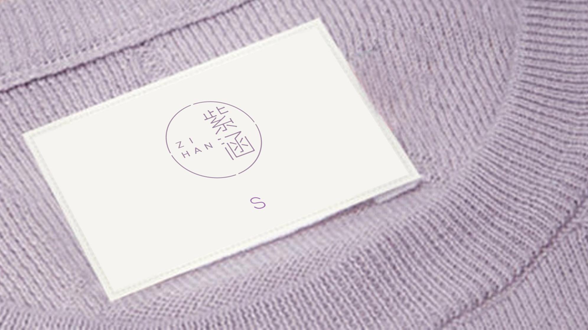 品牌设计紫涵LOGO&VI设计应用场景_1