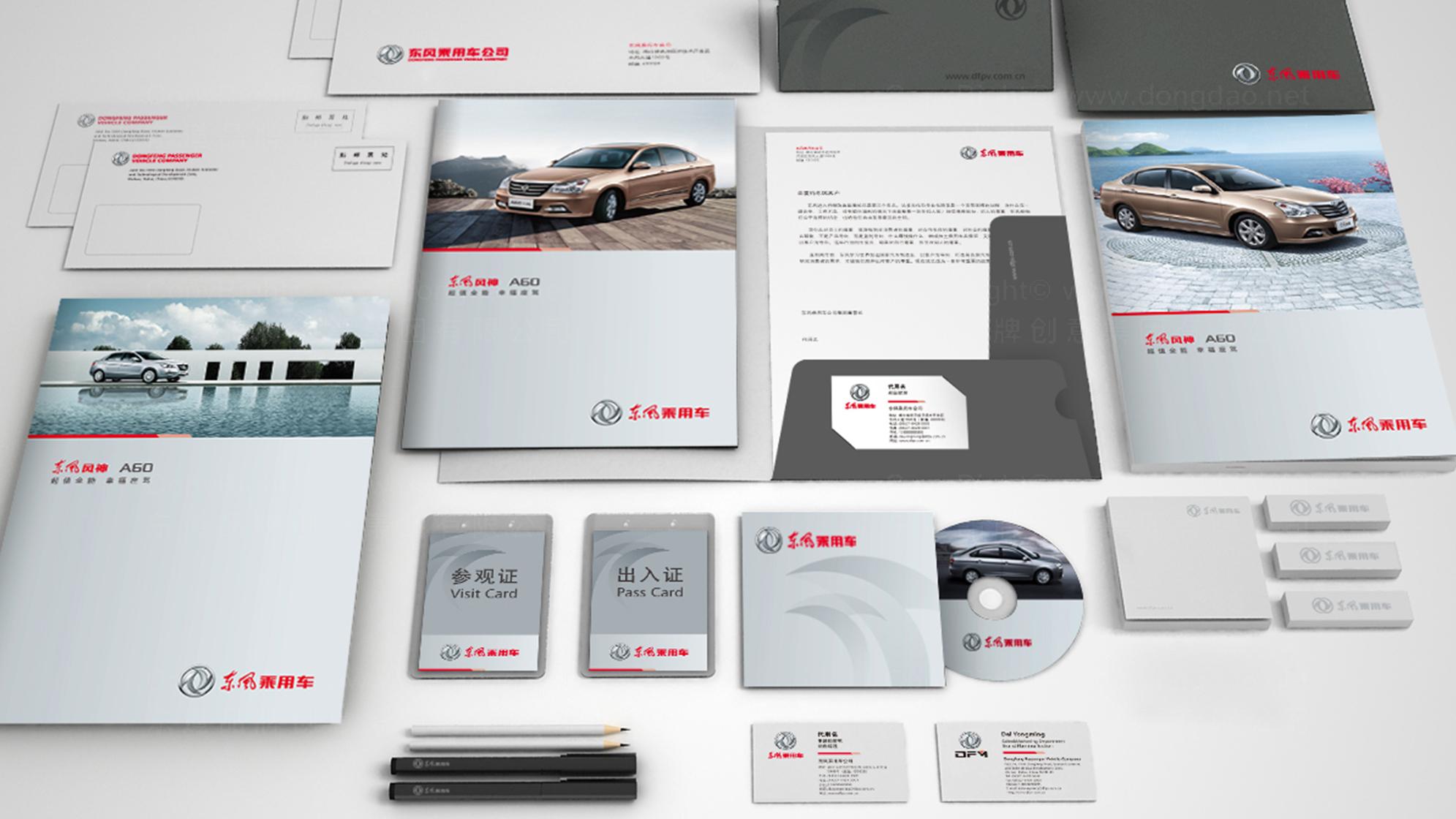 品牌设计东风乘用车LOGO优化&VI设计应用场景_3