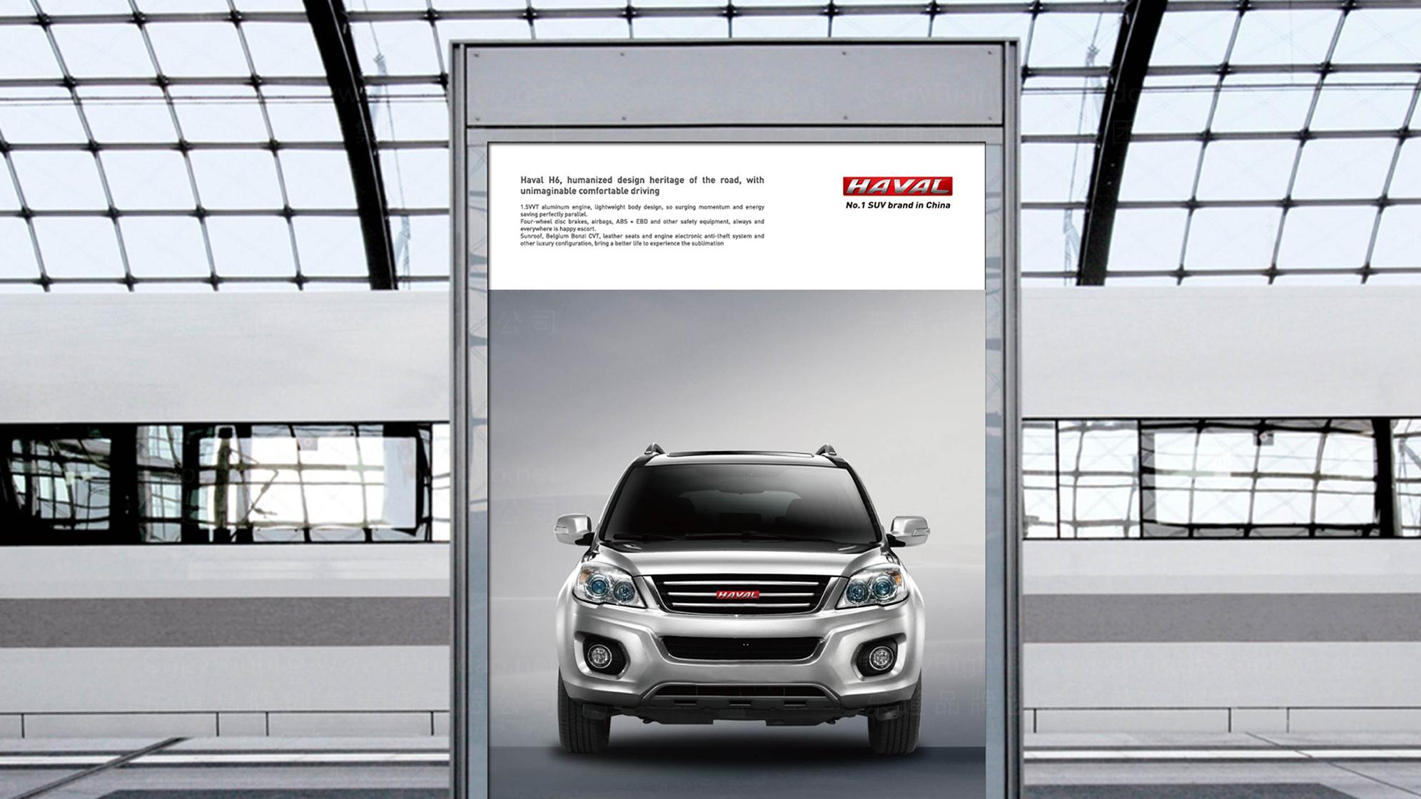 品牌设计长城汽车LOGO&VI设计应用场景_7