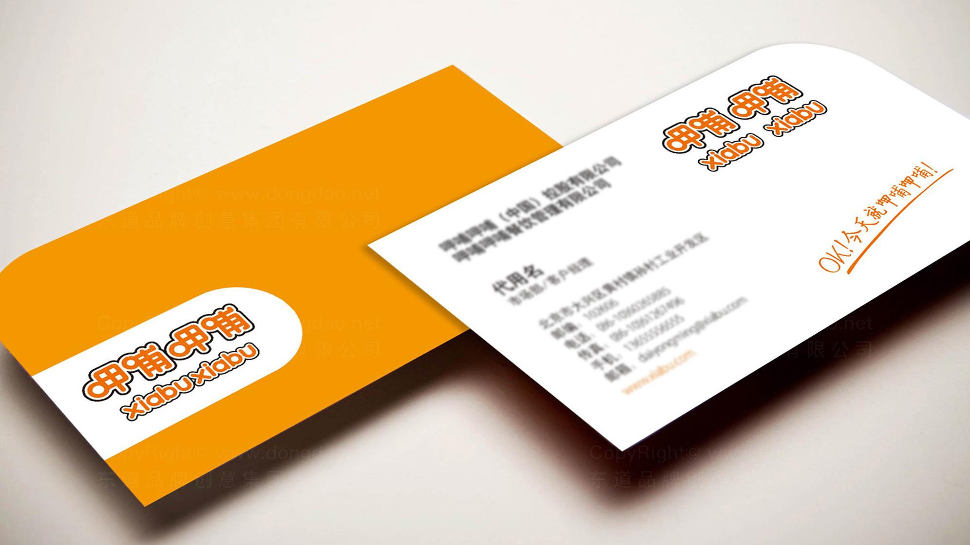 酒店餐饮品牌设计呷哺呷哺LOGO&VI设计