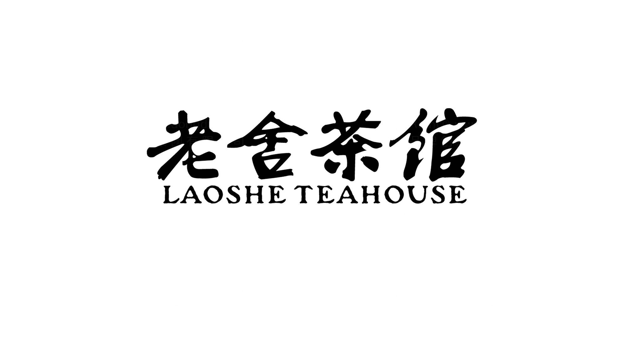 酒店餐饮品牌设计老舍茶馆LOGO&VI设计