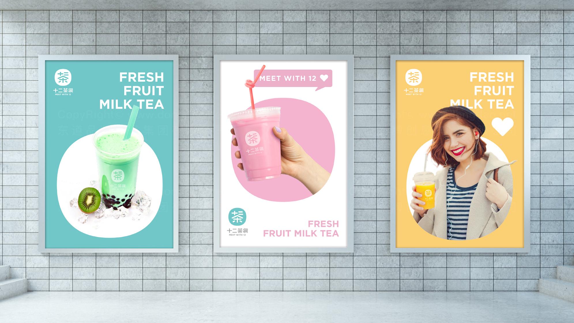 品牌设计十二茶涧LOGO&VI设计应用场景_14