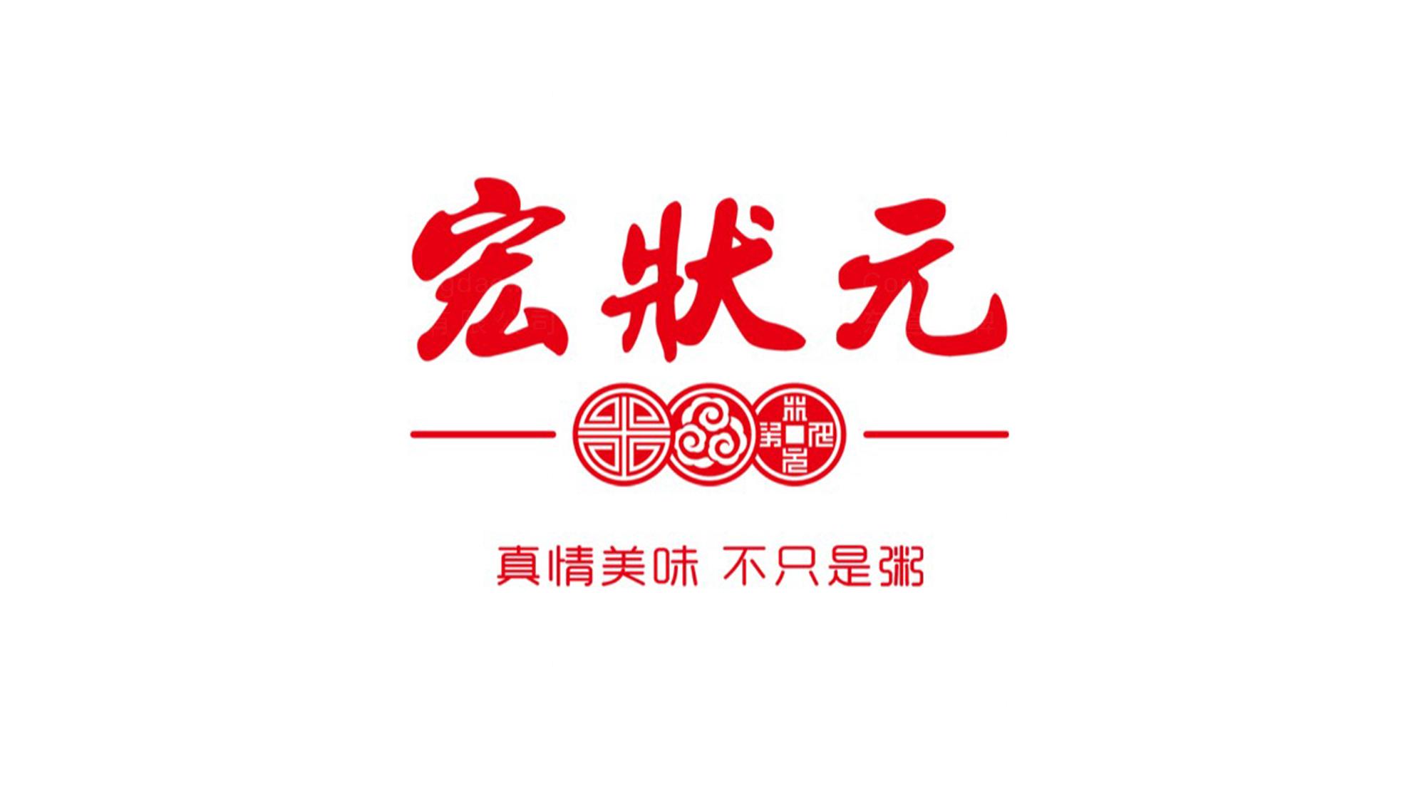 酒店餐饮品牌设计宏状元LOGO&VI设计