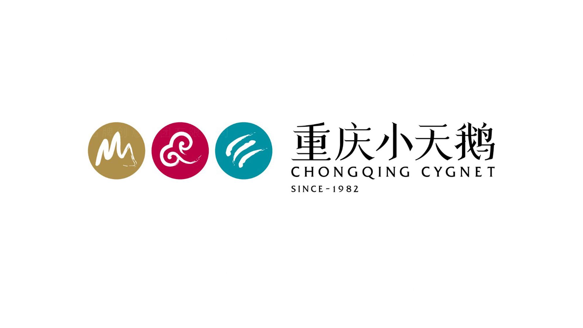 酒店餐饮品牌设计重庆小天鹅LOGO&VI设计