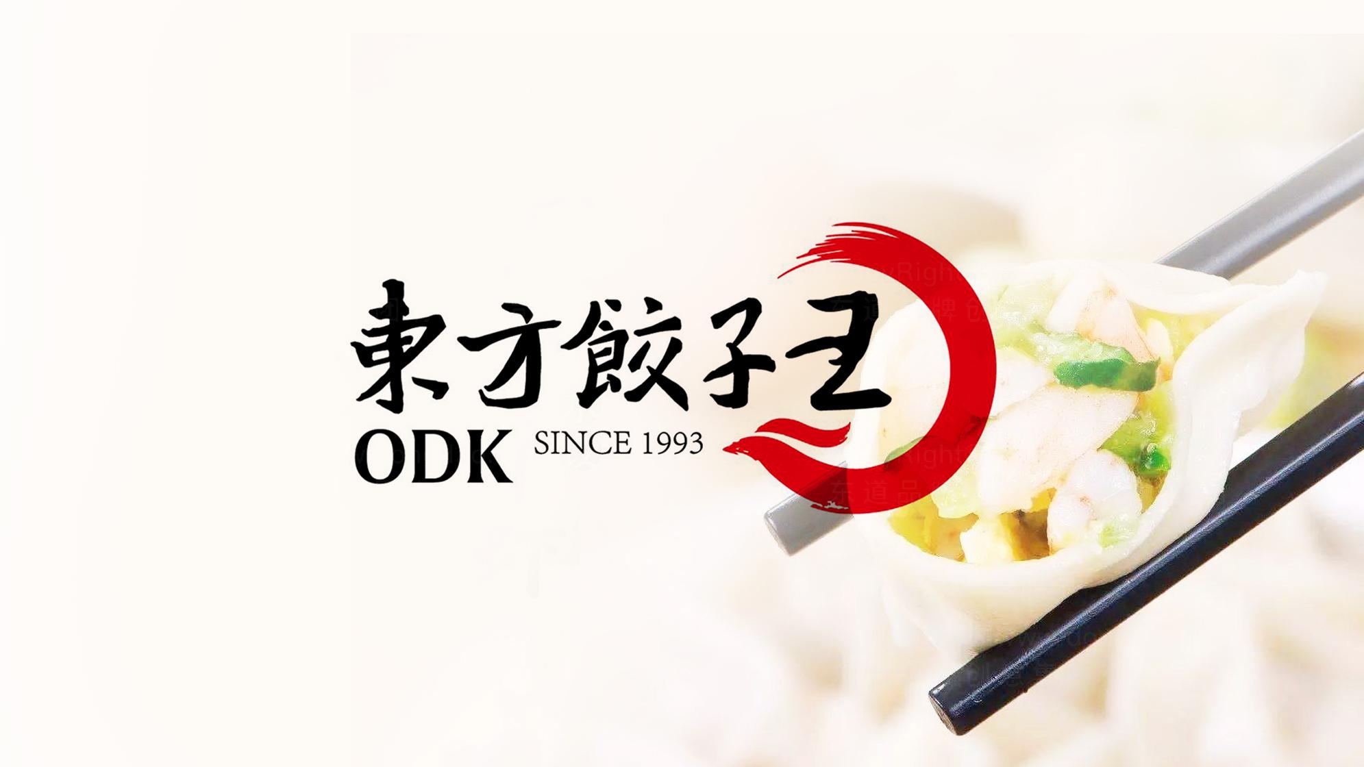 品牌设计案例东方饺子王LOGO&VI设计