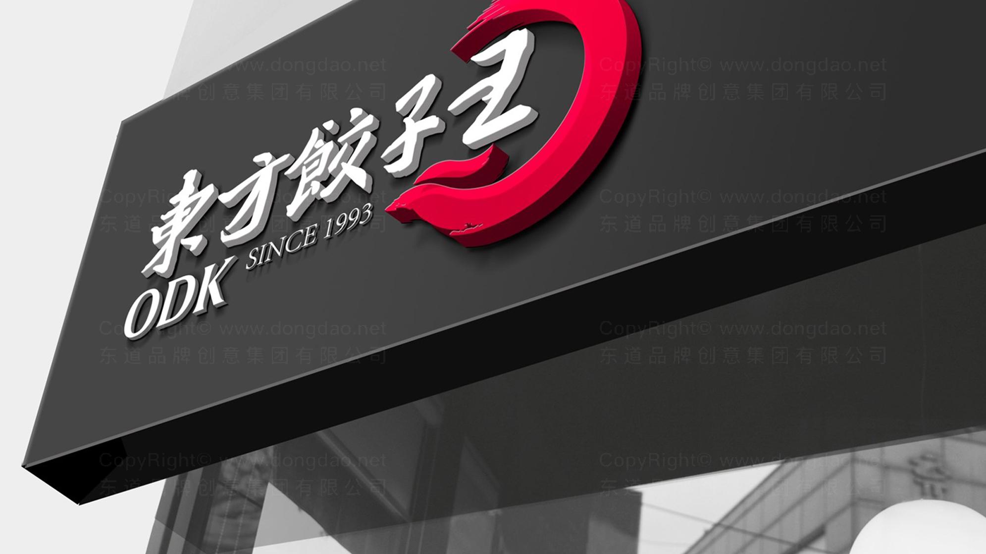 品牌设计东方饺子王LOGO&VI设计应用