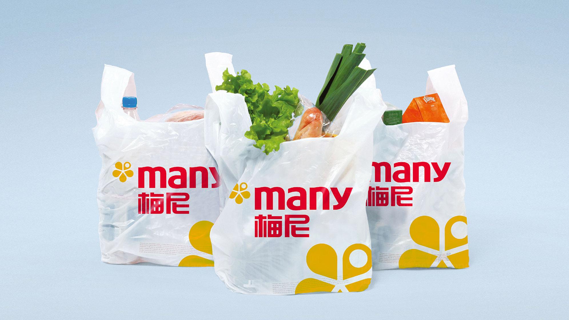 品牌设计梅尼超市LOGO&VI设计应用场景_7