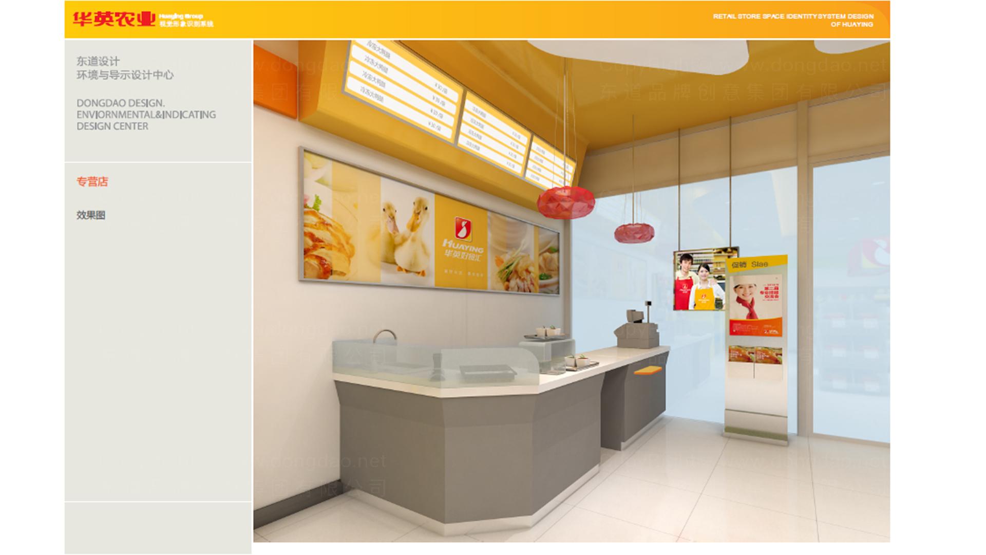 快速消费商业空间&导示华英农业SI设计