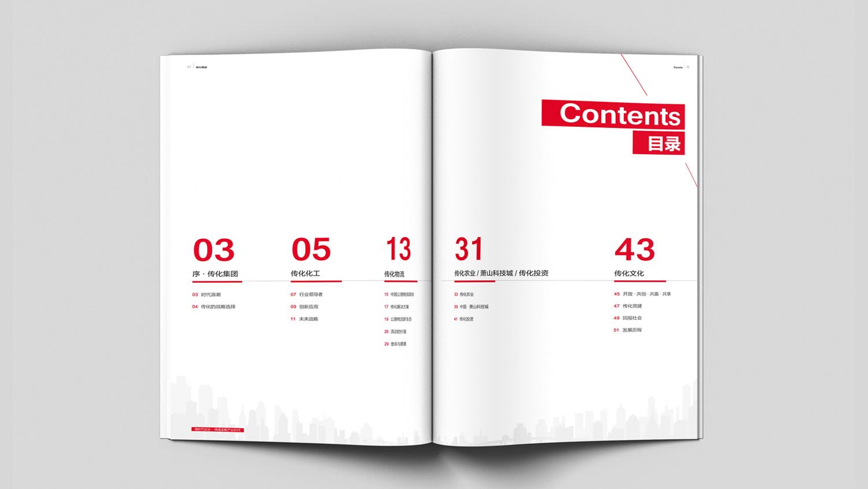 视觉传达传化画册设计应用