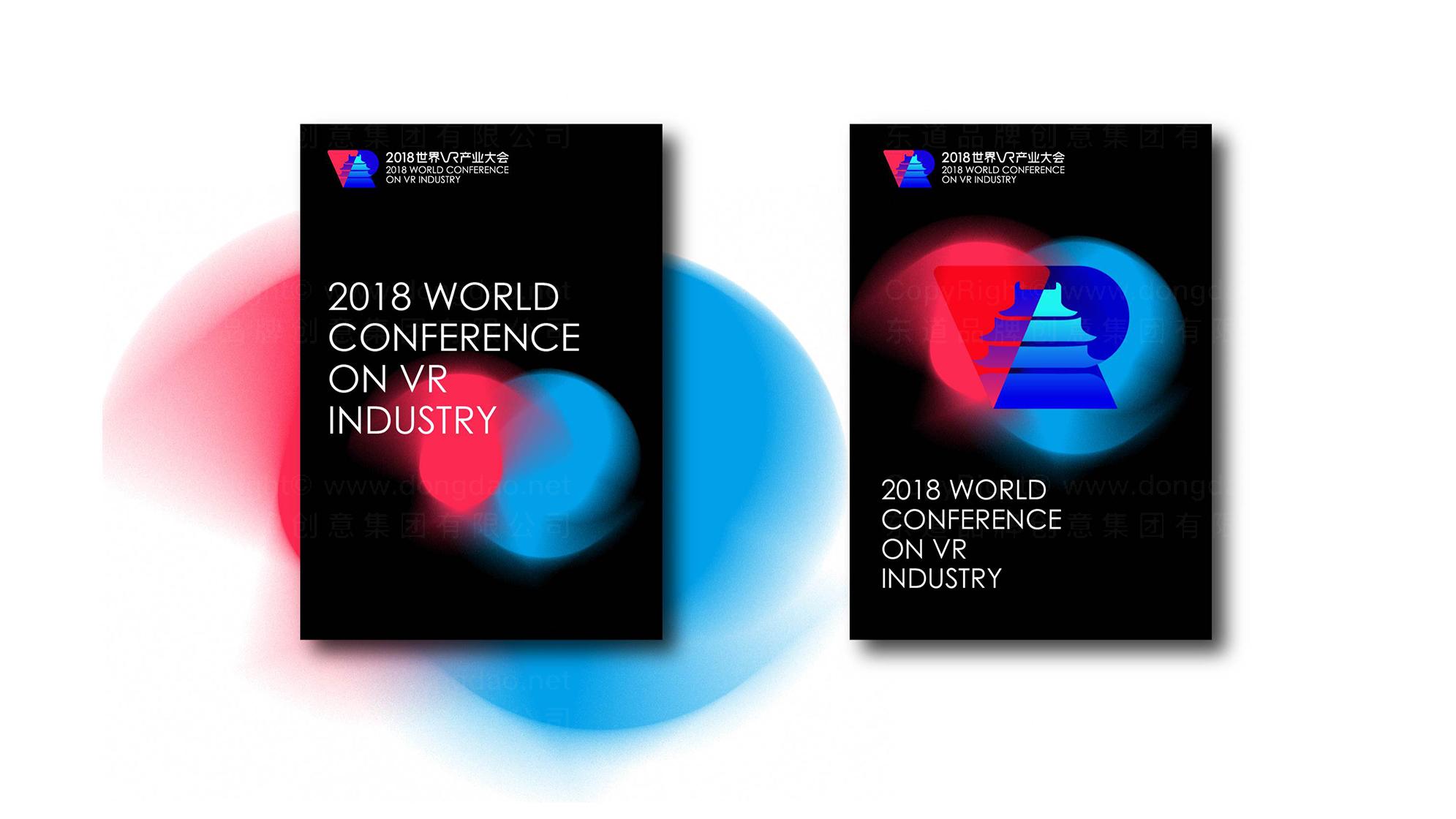 品牌设计世界VR大会LOGO&VI设计应用场景_8