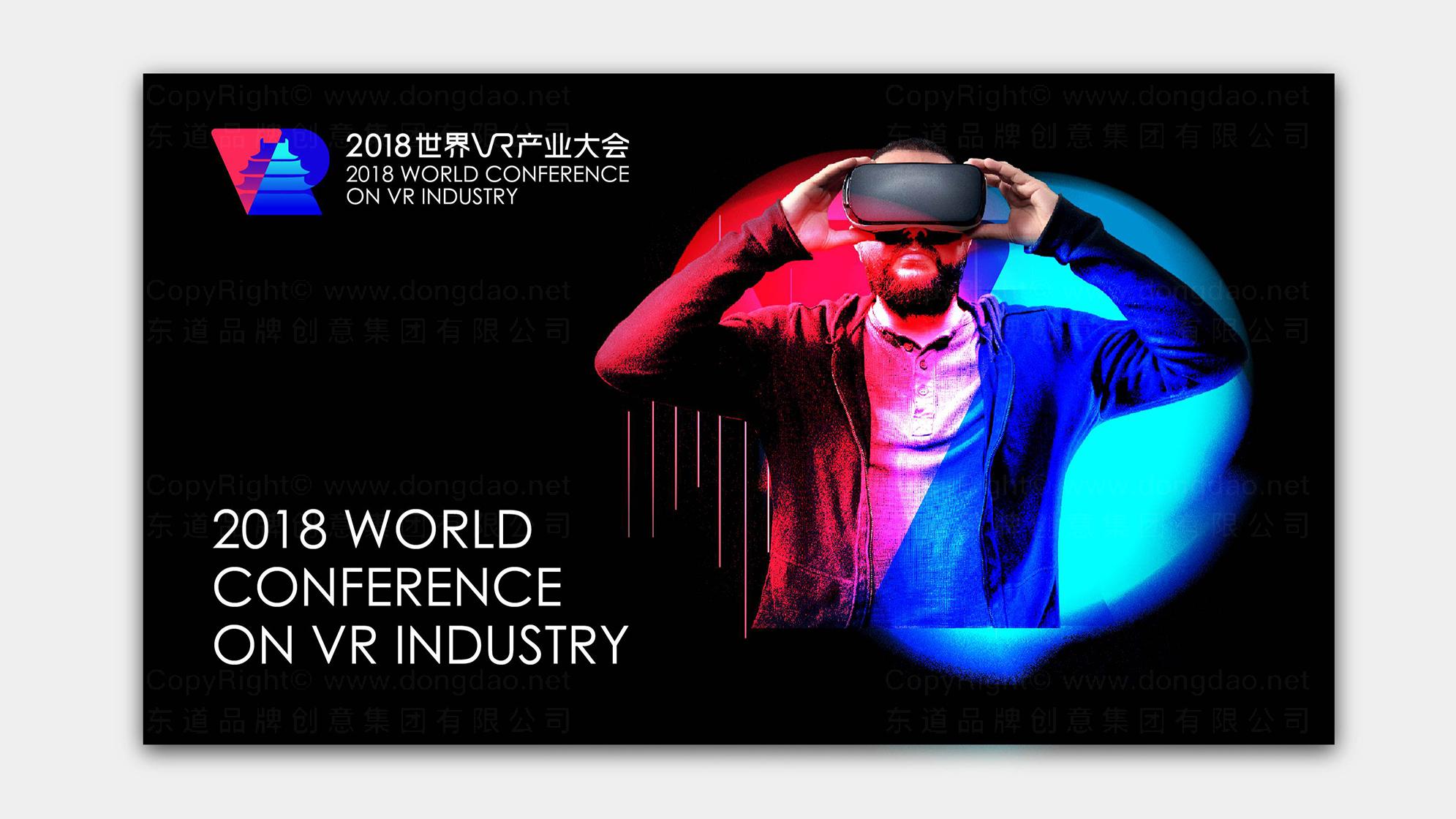 品牌设计世界VR大会LOGO&VI设计应用场景_5