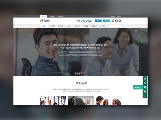 东道数字致远软件网站设计应用场景_2