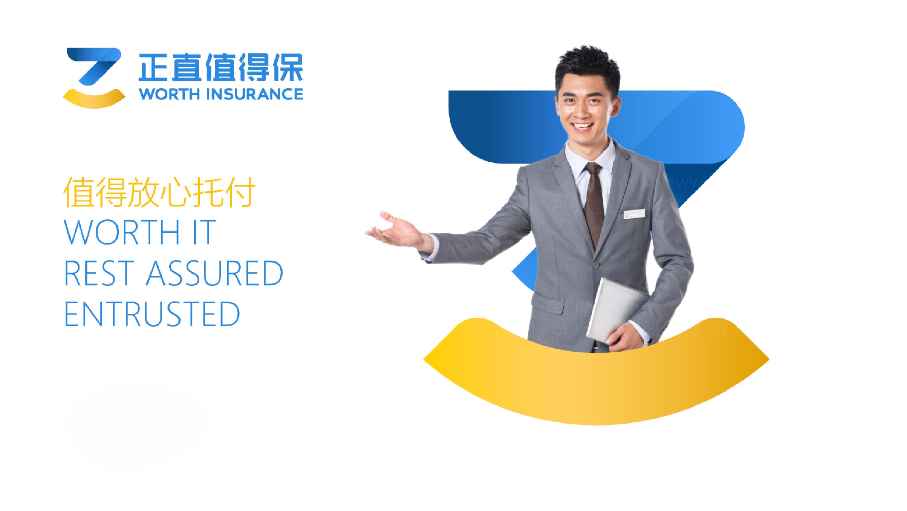 品牌设计正值保险LOGO&VI设计应用