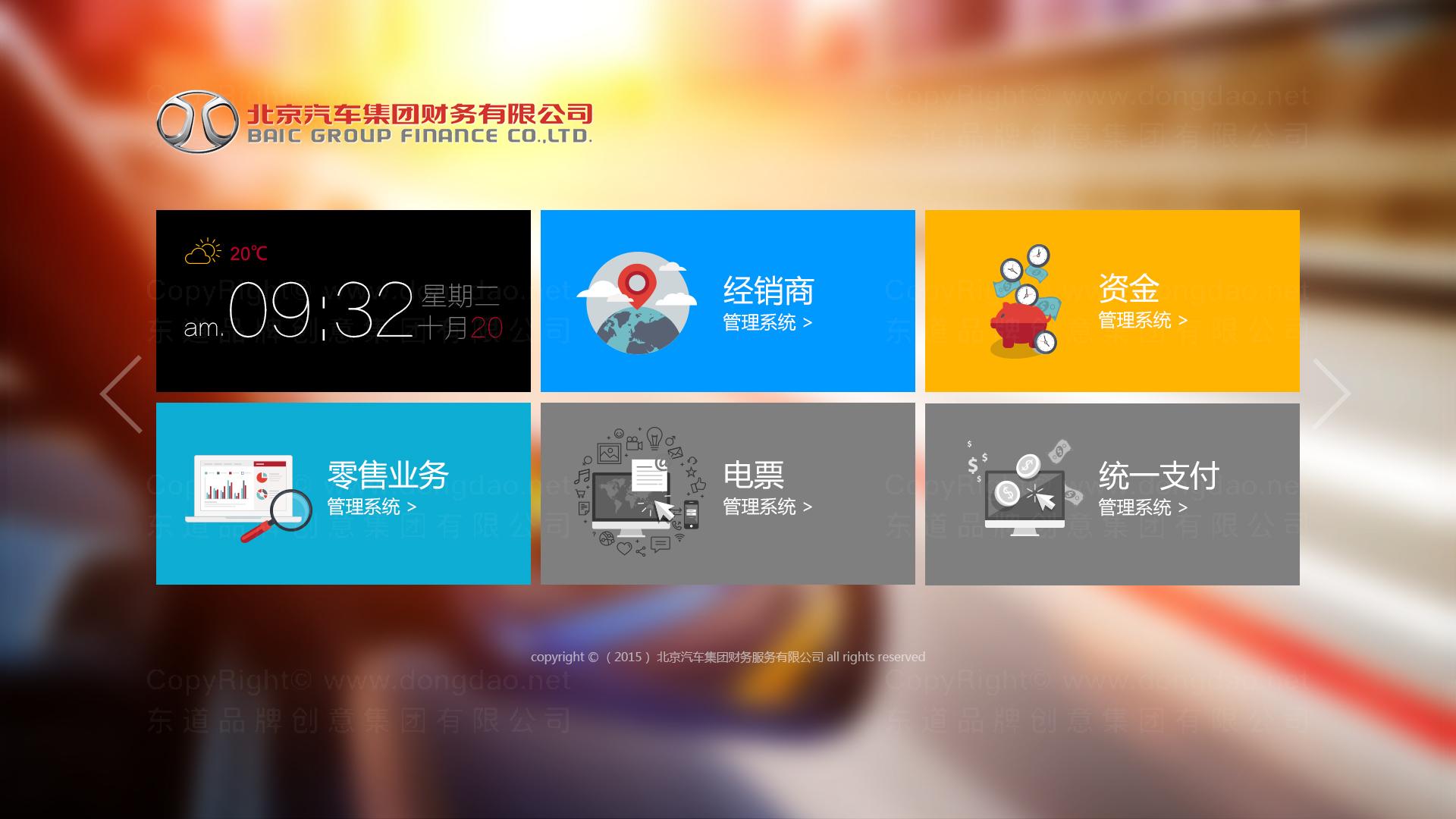汽车业东道数字北京汽车UI交互设计