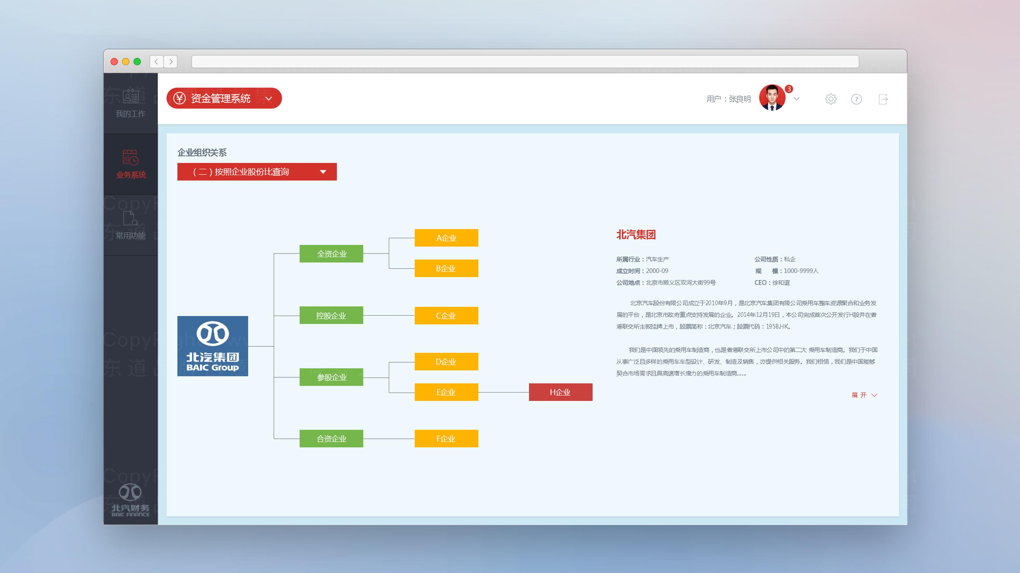 亚博APP数字北京汽车UI交互设计应用场景
