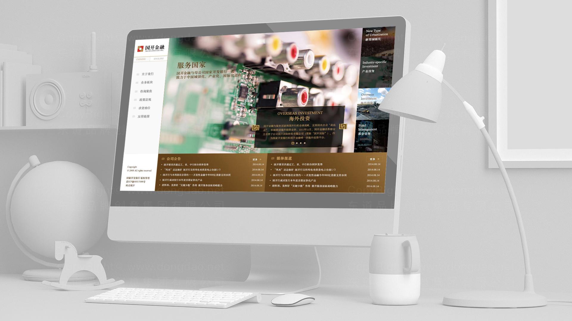 银行金融东道数字国开金融门户网站建设