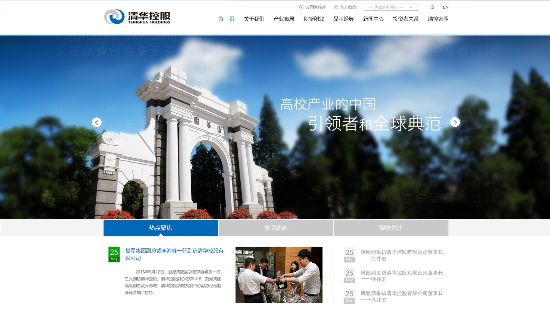 亚博APP数字案例清华控股网站设计