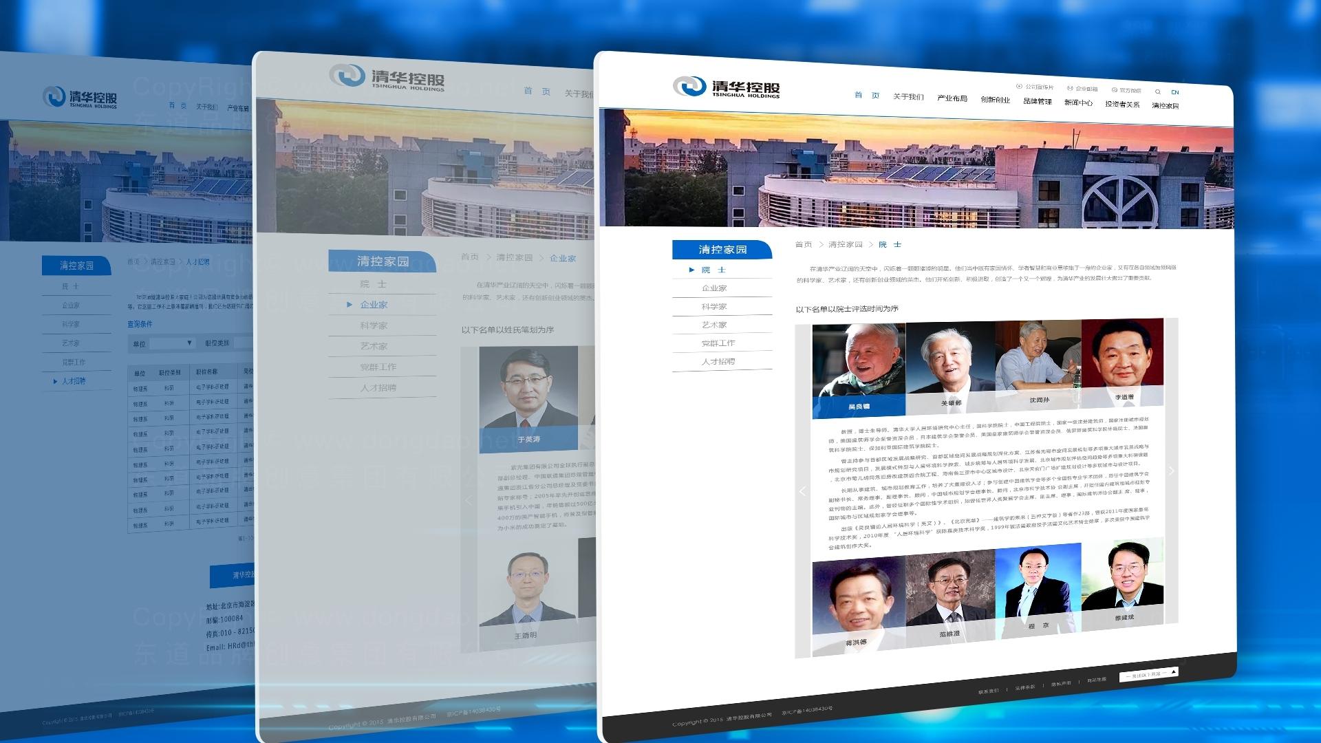 亚博APP数字清华控股网站设计应用场景_6