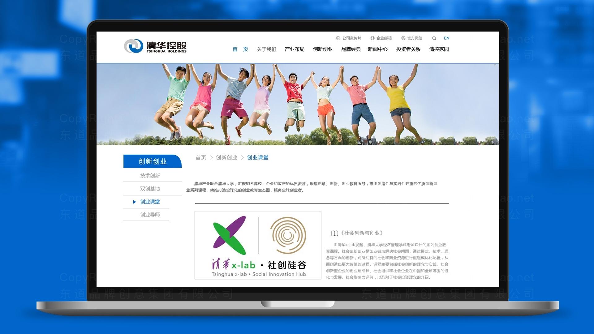 亚博APP数字清华控股网站设计应用场景_8