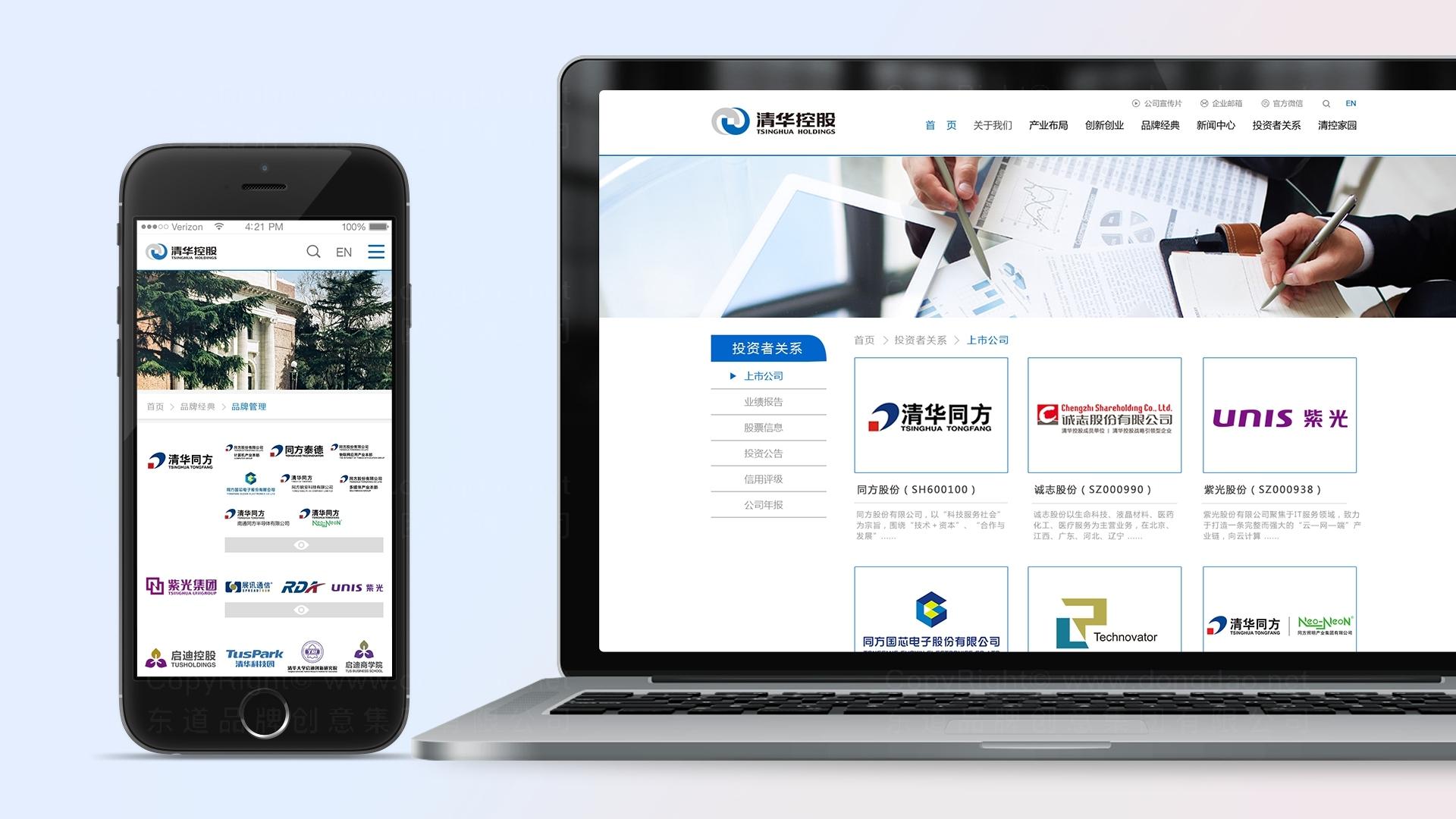 亚博APP数字清华控股网站设计应用场景_9