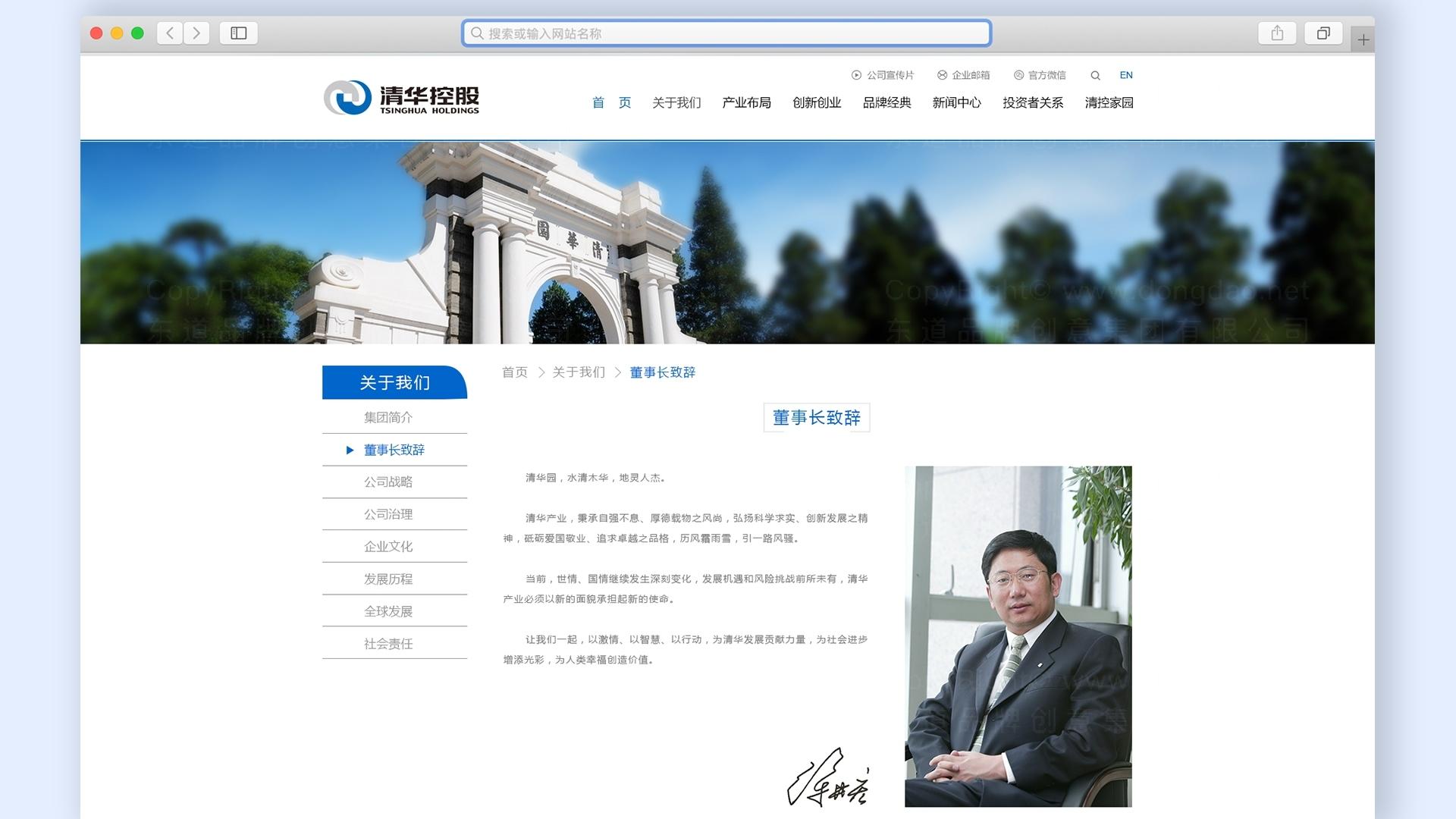 银行金融亚博APP数字清华控股网站设计