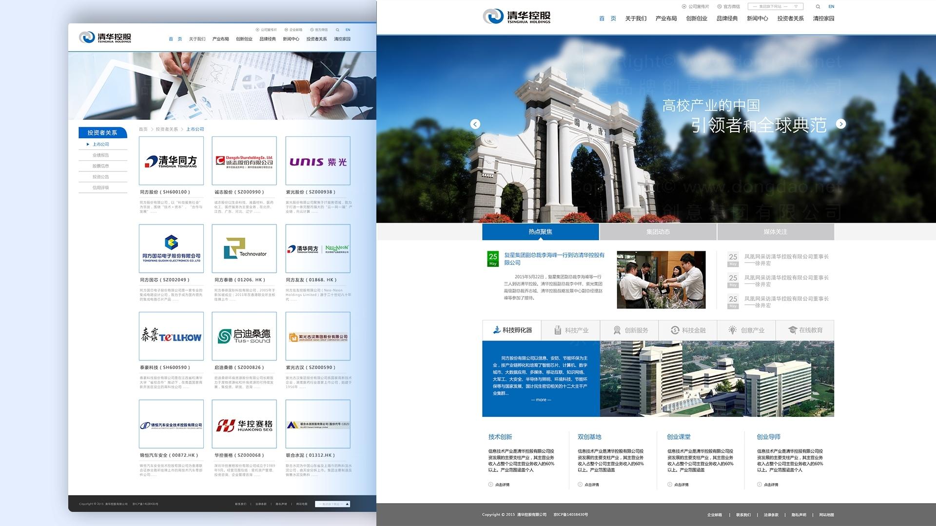 亚博APP数字清华控股网站设计应用