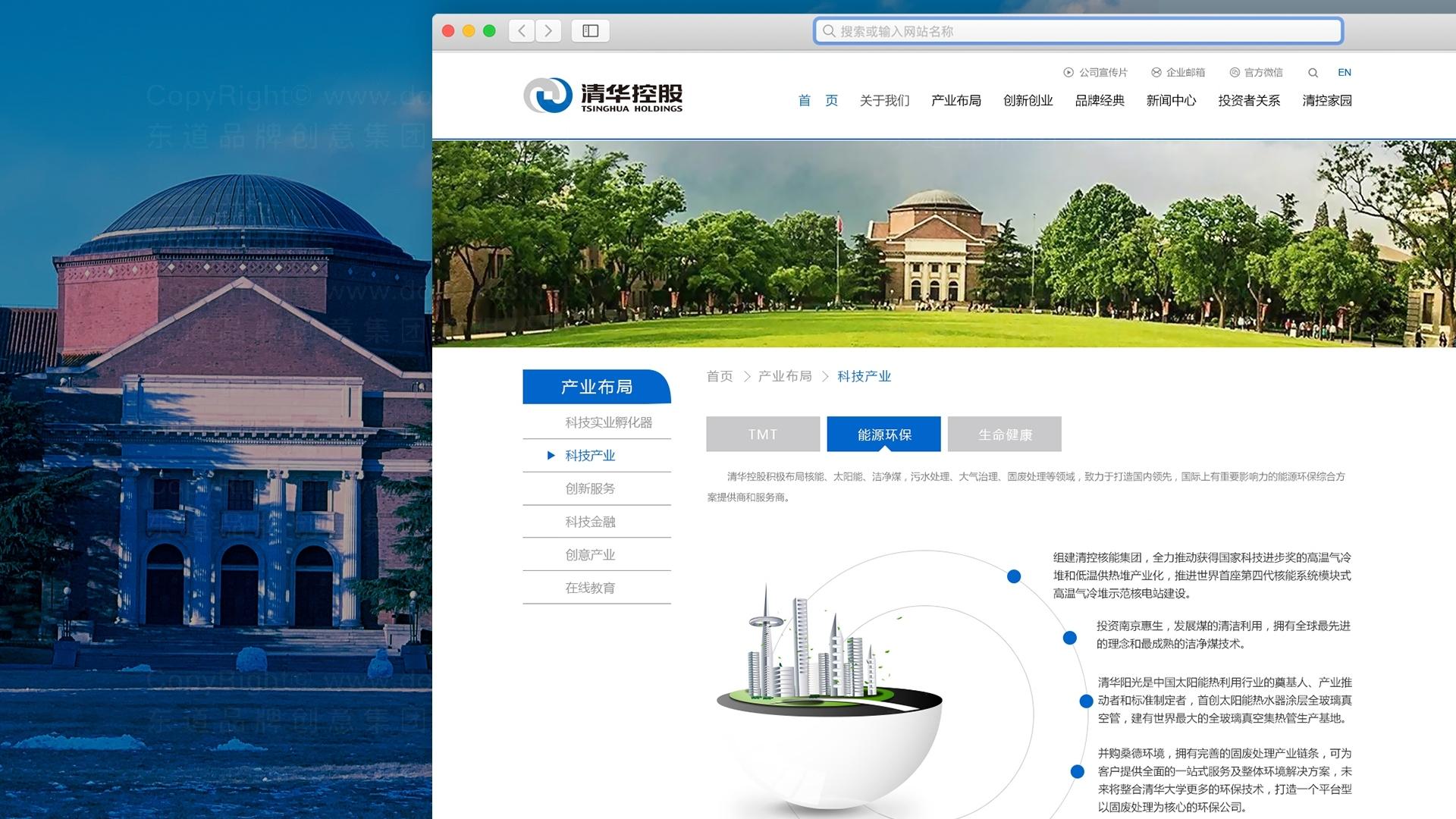 亚博APP数字清华控股网站设计应用场景
