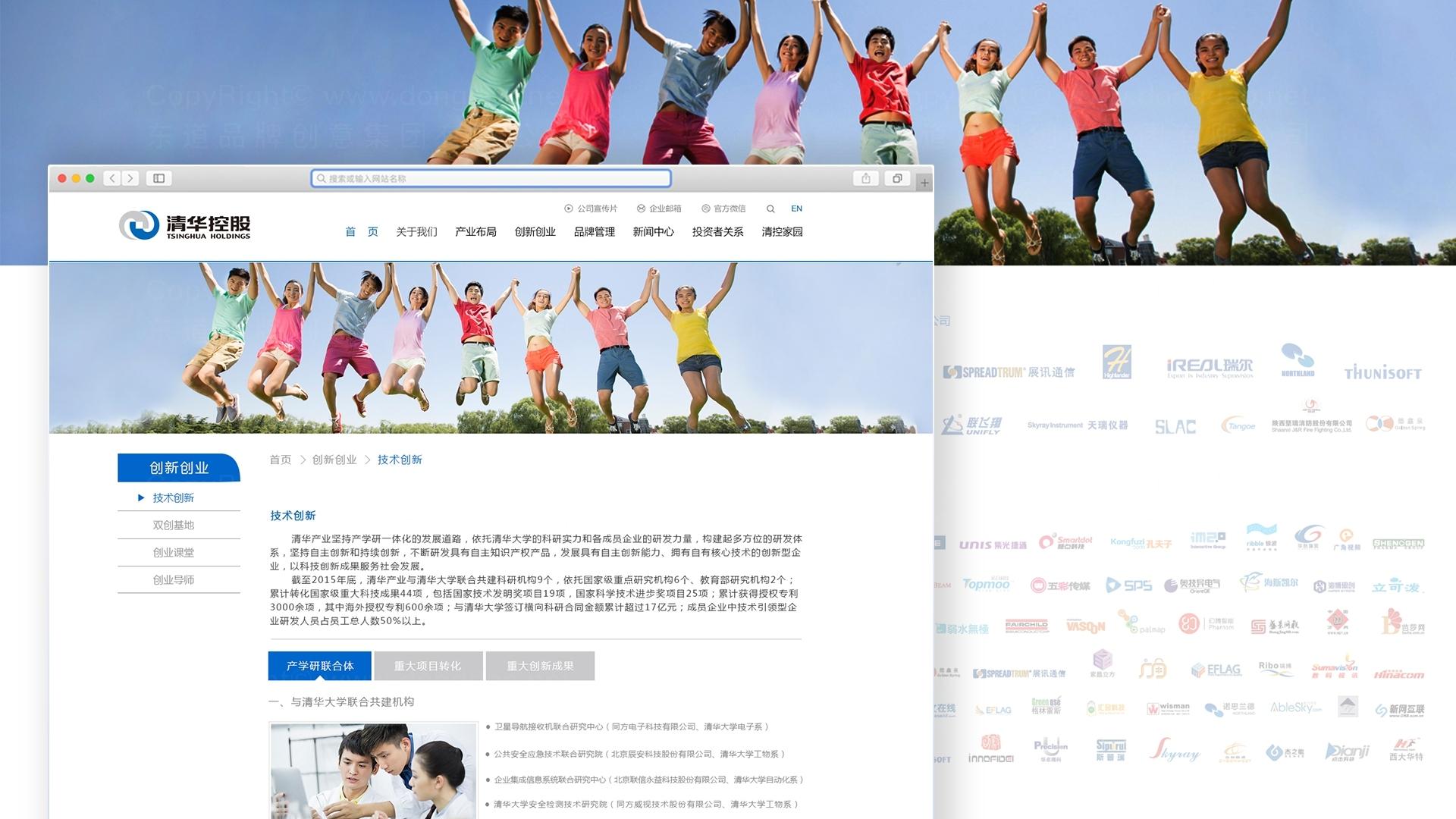 亚博APP数字清华控股网站设计应用场景_2