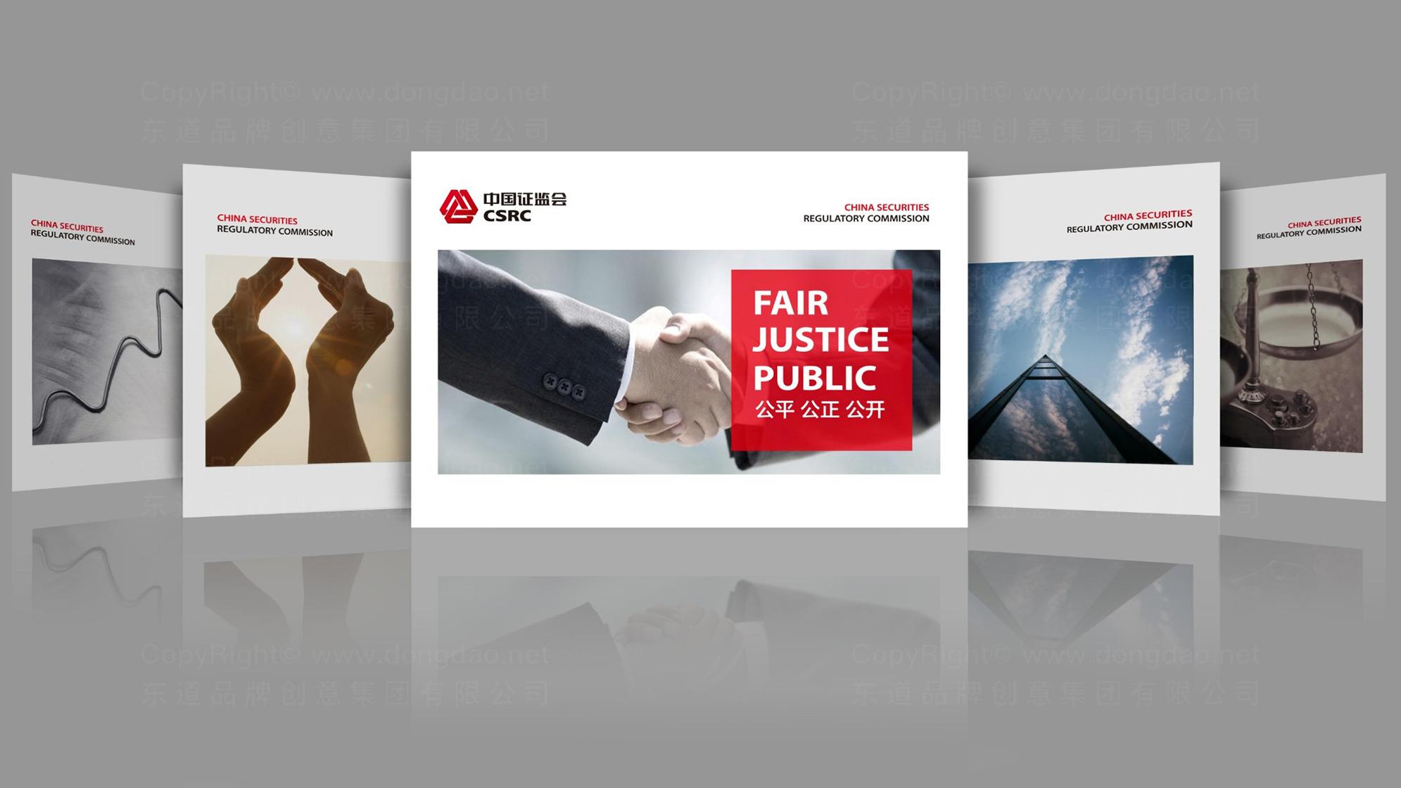 品牌设计中国证监会LOGO&VI设计应用场景_10