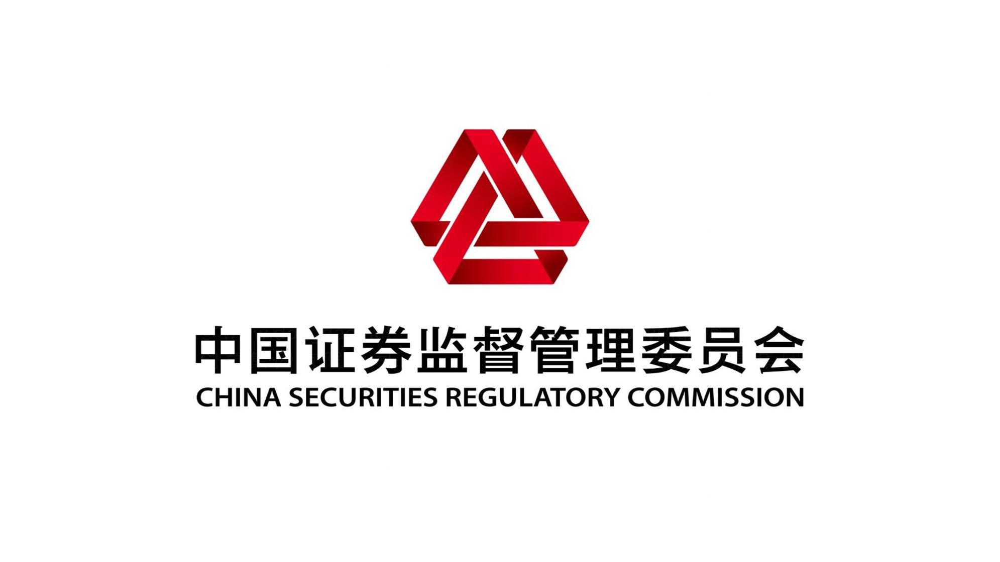 品牌设计中国证监会LOGO&VI设计应用
