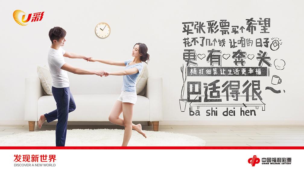 政府组织视觉传达U彩福彩主视觉设计