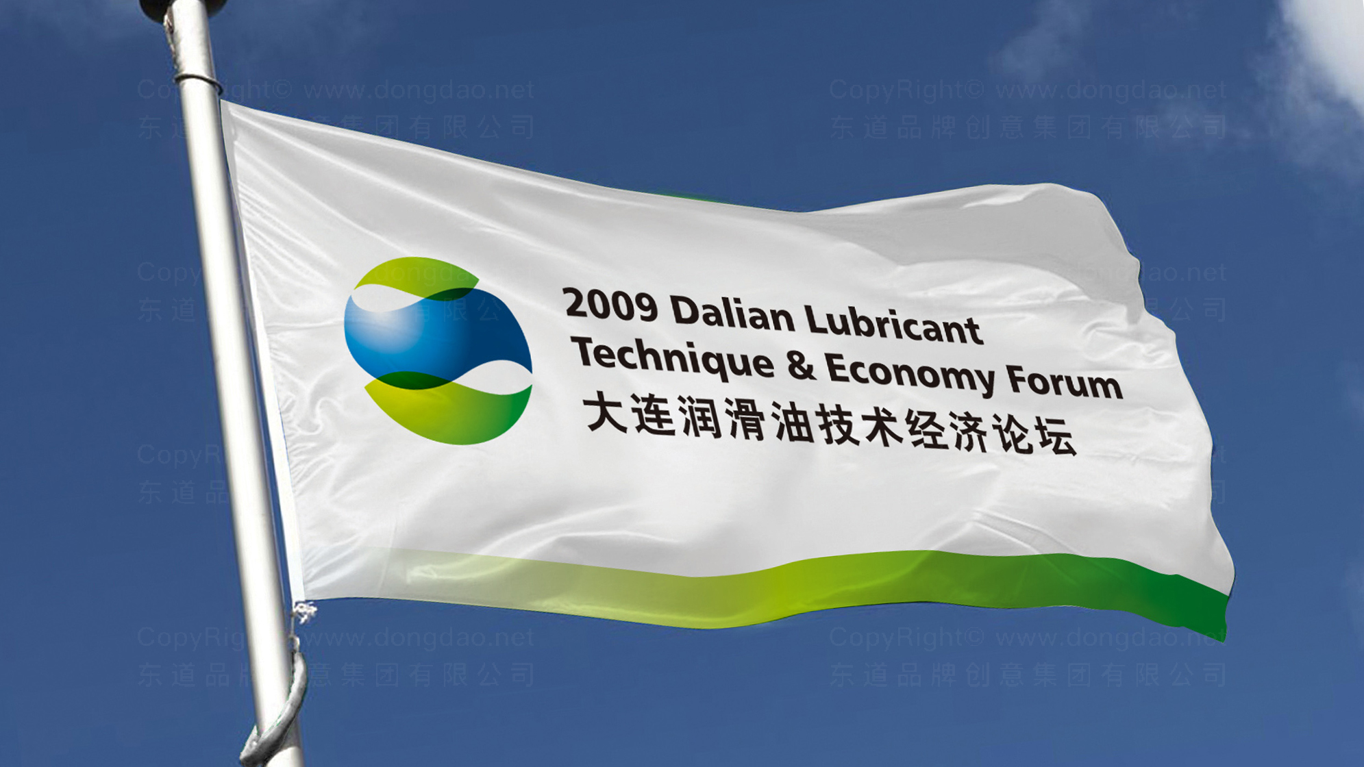 品牌设计案例大连润滑油技术经济论坛LOGO&VI设计