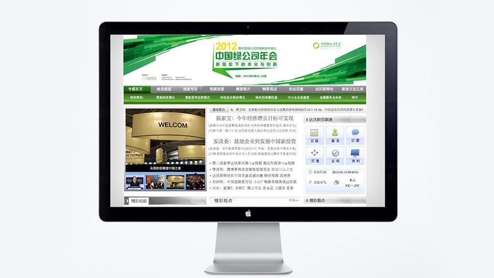 视觉传达绿公司年会主视觉设计应用场景_2