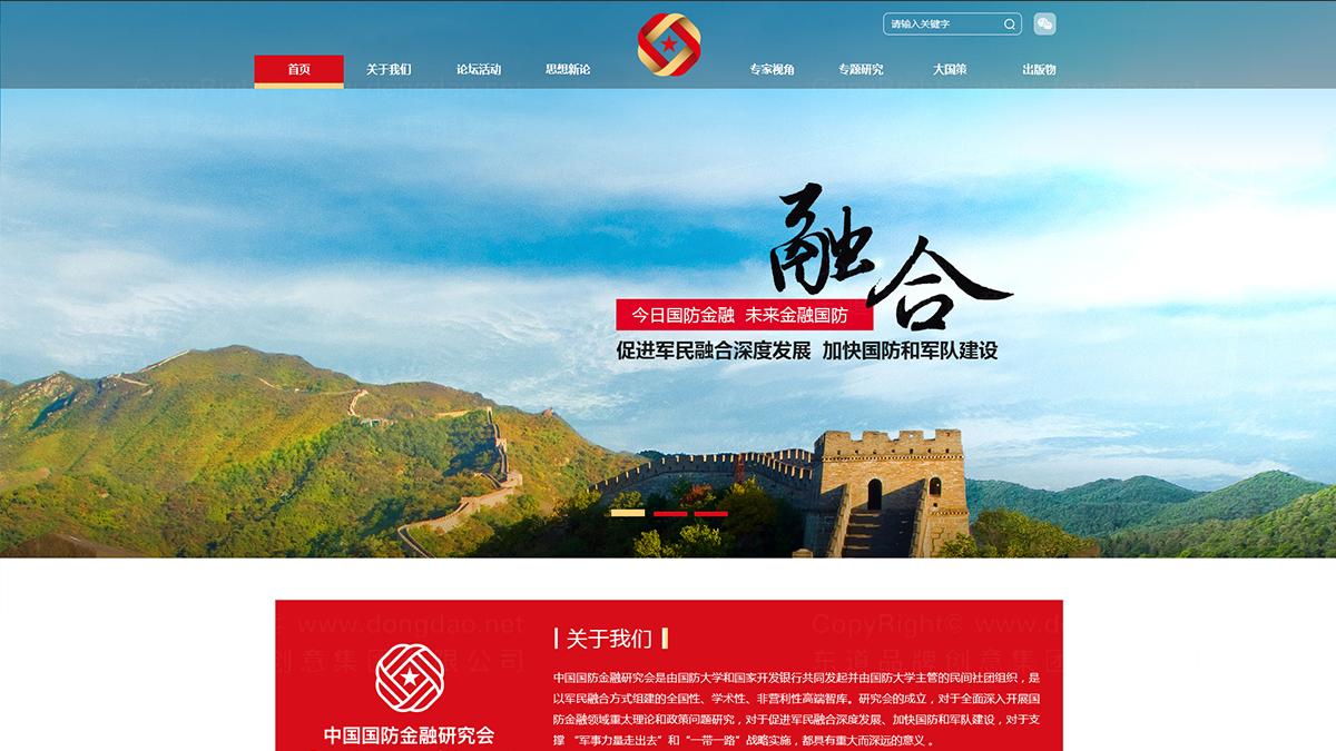 东道数字案例中国国防金融研究会网站设计