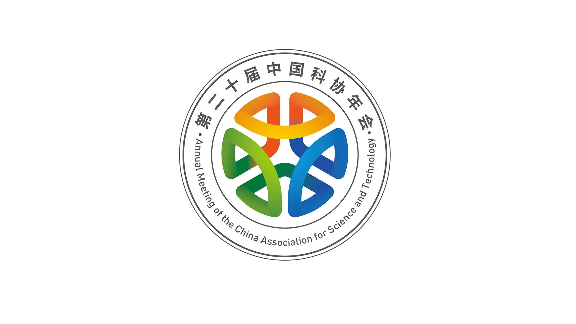 品牌设计中国科协年会LOGO设计应用场景