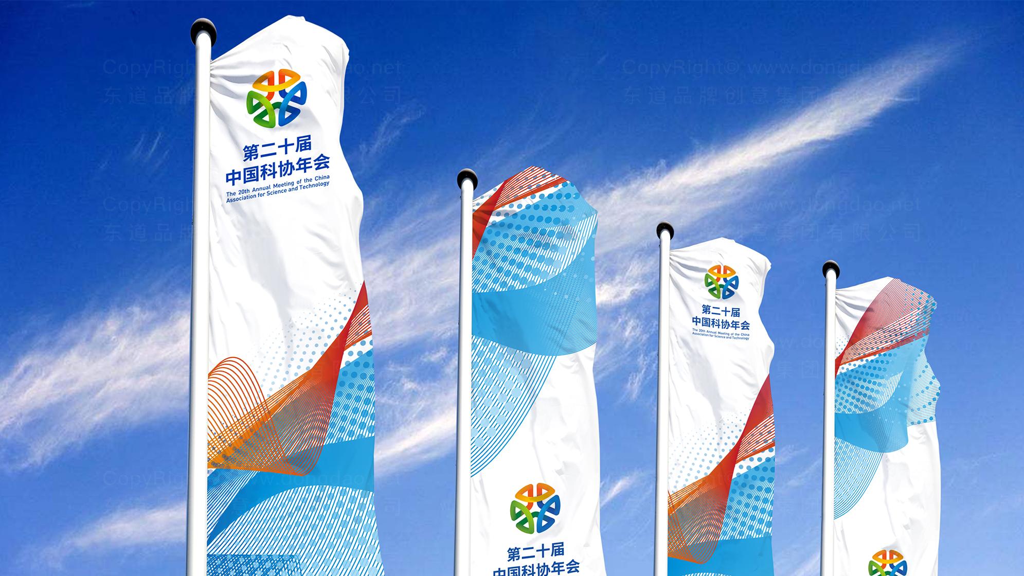 品牌设计中国科协年会LOGO设计应用场景_1