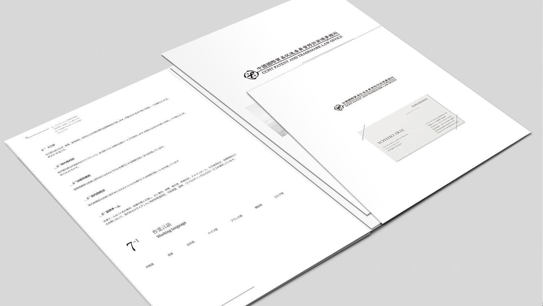 视觉传达中国贸促会专利商标事务所画册设计应用场景_6
