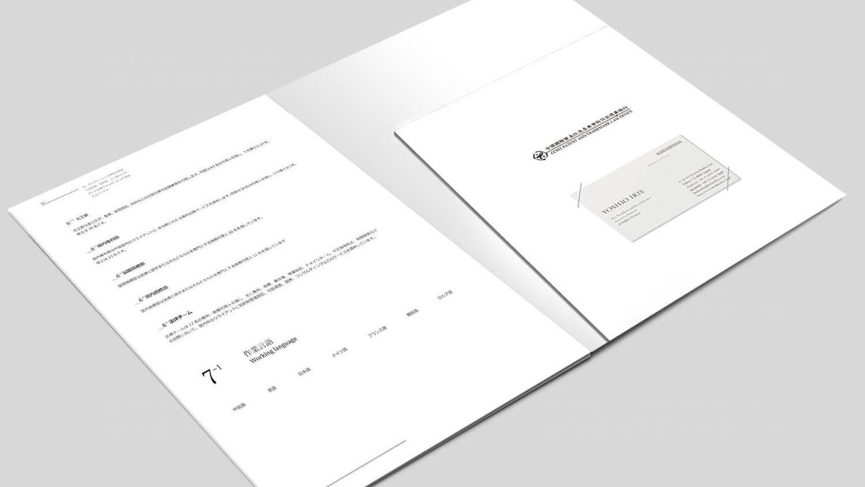 视觉传达中国贸促会专利商标事务所画册设计应用场景_1