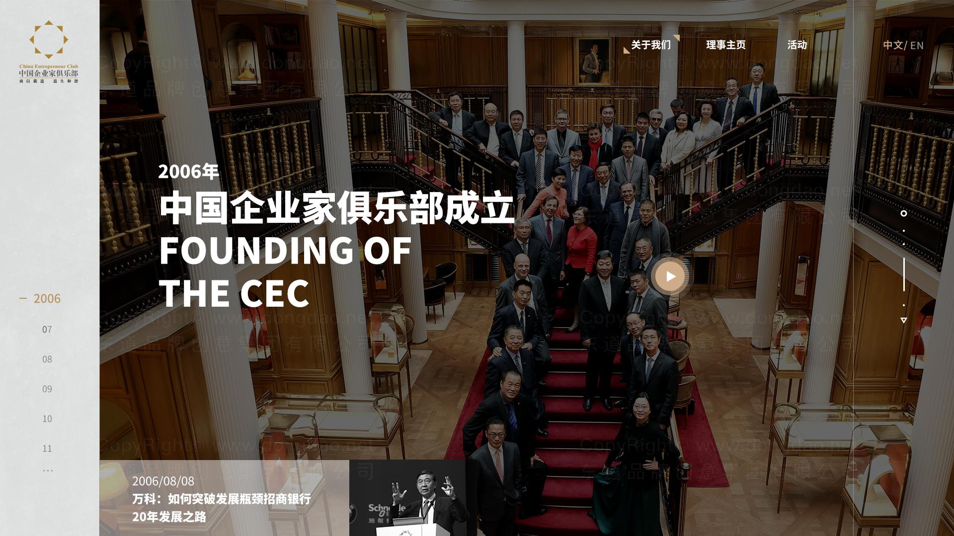 俱乐部网站设计
