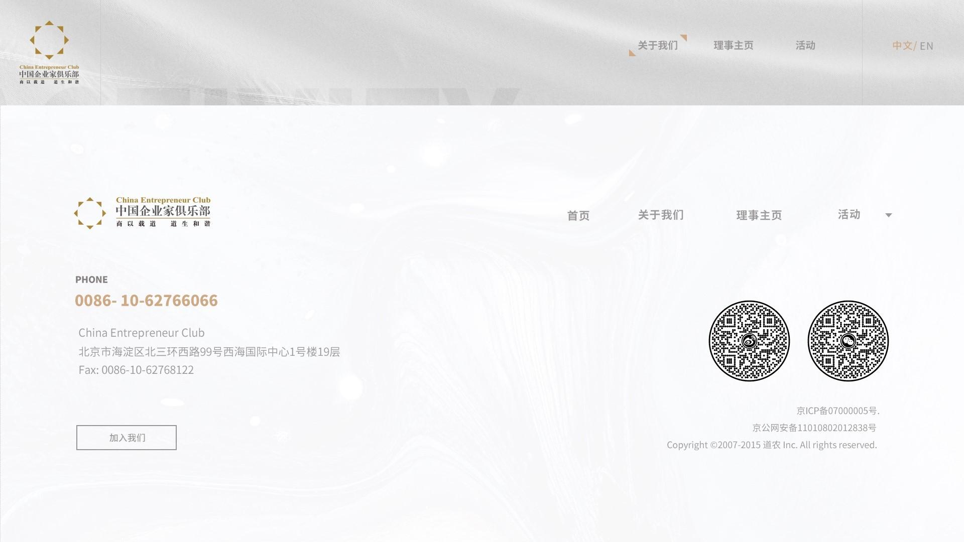 俱乐部网站设计应用场景