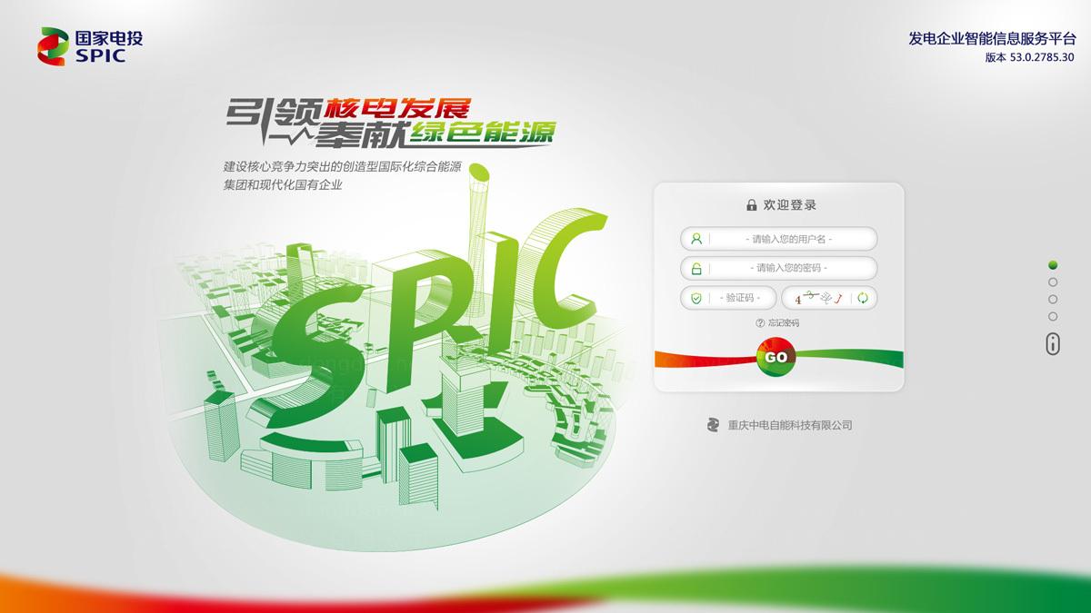 东道数字北京国电网站设计应用