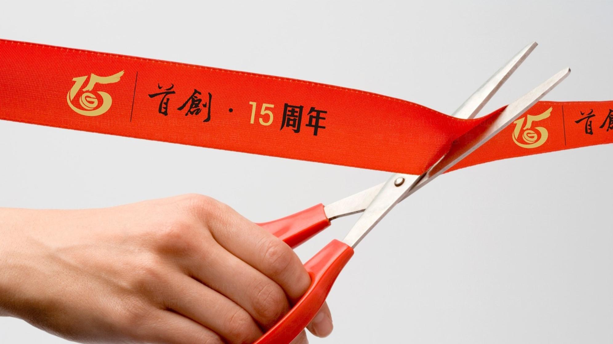 品牌设计首创LOGO&VI设计应用