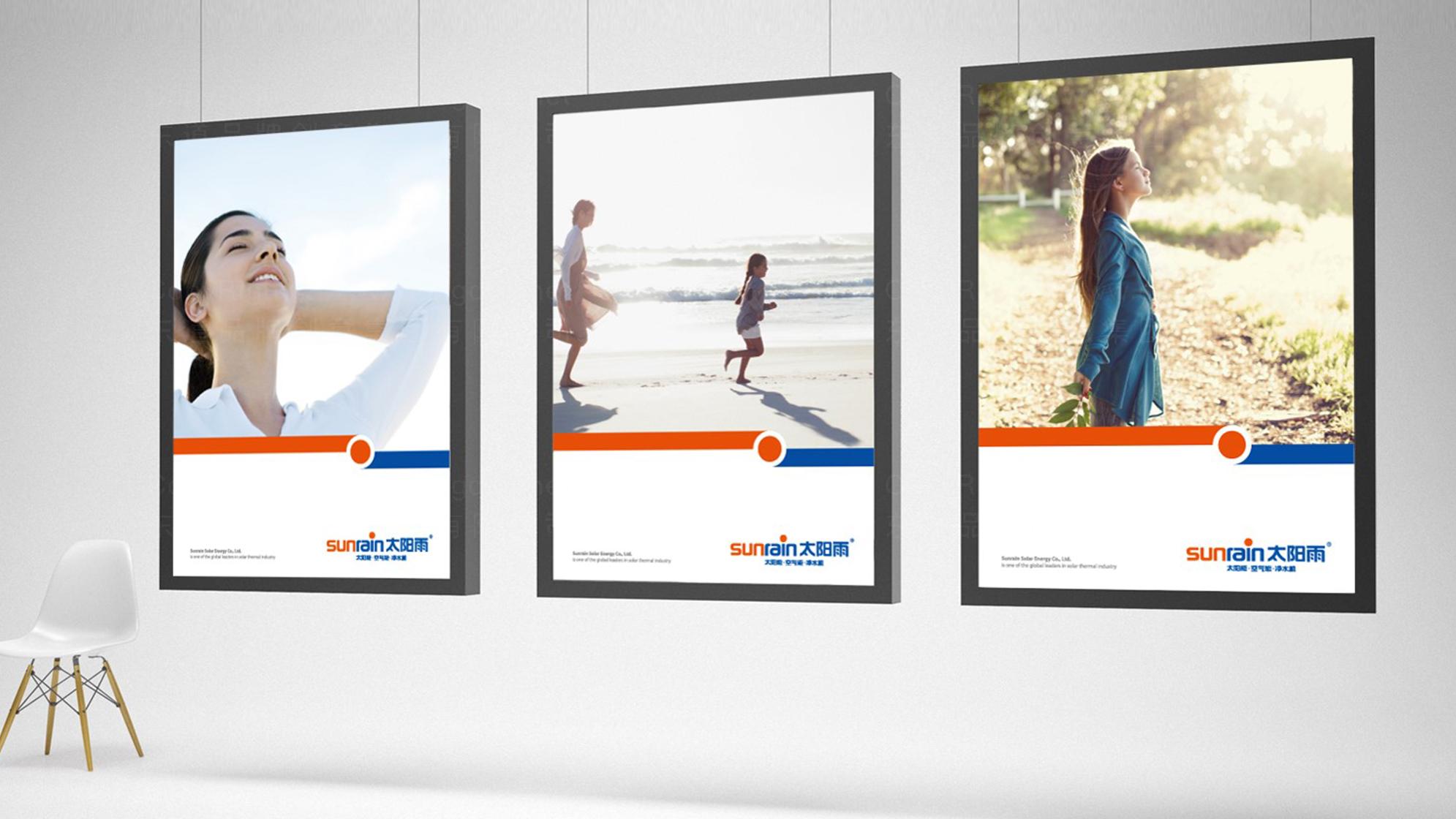 品牌设计太阳雨集团LOGO&VI设计应用场景_7