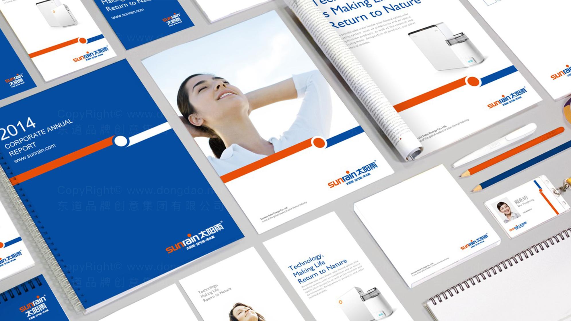 品牌设计太阳雨集团LOGO&VI设计应用